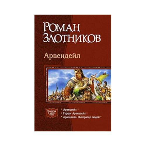 Трилогия книги Злотников Р. - Арвендейл.